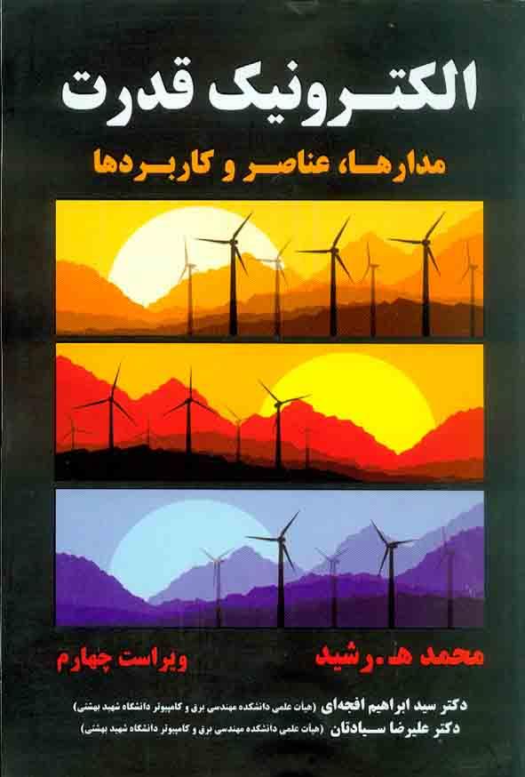 کتاب الکترونیک قدرت (مدارها، عناصر و کاربردها) محمد رشید – ابراهیم افجه ای – نیاز دانش